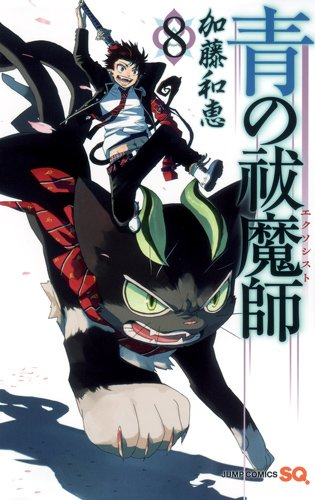 青の祓魔師 8 (ジャンプコミックス)