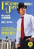 LOCATION JAPAN (ロケーション ジャパン) 2012年 10月号 [雑誌]
