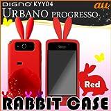 URBANO PROGRESSO用: ウサギシリコンケース しっぽスタンド付 (取り外し可): 赤ウサギ(レッド)        ( アルバーノ プログレッソ DIGNO KYY04 カバー )