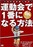 運動会で1番になる方法[DVD]―1ヶ月で足が速くなる!股関節活性化ドリル