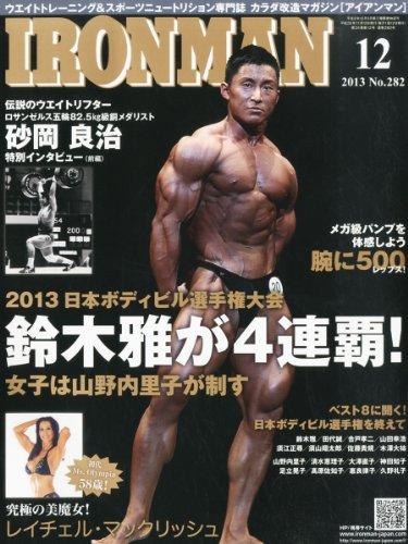 IRONMAN (アイアンマン) 2013年 12月号 [雑誌]