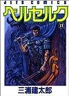 ベルセルク 第11巻 1996-03発売