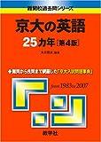 京大の英語25カ年〔第4版〕 [難関校過去問シリーズ]