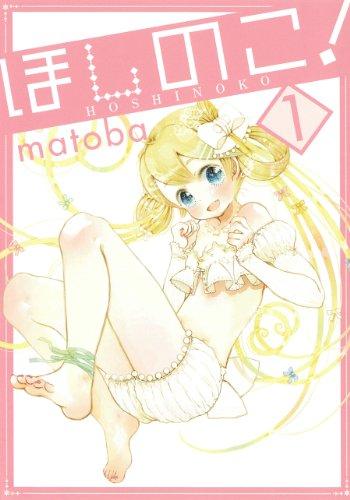 ほしのこ! 1 (ガンガンコミックスONLINE)