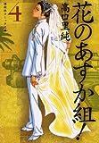 花のあすか組!4 (祥伝社コミック文庫 た 1-4)