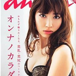 an・an (アン・アン) 2011年 5/11号 [雑誌]