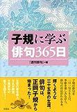子規に学ぶ 俳句365日