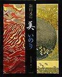 加山又造 美 いのり (Art & words)