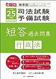 司法試験・予備試験 短答 過去問集 行政法 25年版