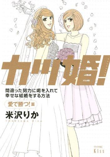 カツ婚! 愛で勝つ!篇 (ワイドKC Kiss)