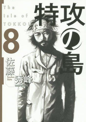 特攻の島 8 (芳文社コミックス)