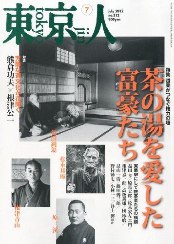 東京人 2012年 07月号 [雑誌]