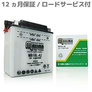 マキシマバッテリー MB10L-A2 開放式 バイク用 10L-A2 GN250E GS250FW GSX250E