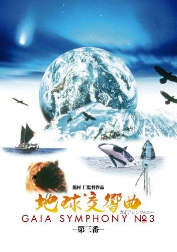 地球交響曲第三番 [DVD]