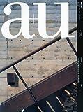 サムネイル:a+u、最新号(2009年11月号)