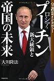 プーチン大統領、対日批判避ける。
