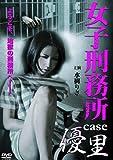 女子刑務所 CASE 優里[DVD]