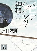 スロウハイツの神様(上) (講談社文庫)