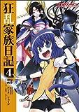 コミック 狂乱家族日記(4) (マジキューコミックス)