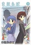 まほらば 9 (ガンガンWINGコミックス)