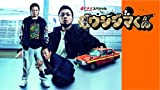 「闇金ウシジマくん」dビデオ powered by BeeTVスペシャル(仮) [DVD]