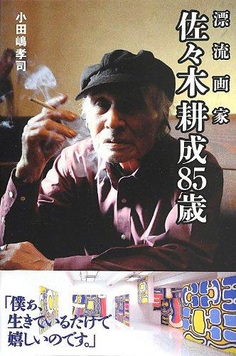 漂流画家佐々木耕成85歳
