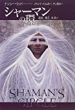 シャーマンの環―過去、現在、未来が溶けあう聖なる知識