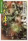 八犬伝(下)―山田風太郎傑作大全〈21〉 (広済堂文庫)