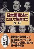 日本国憲法はこうして生まれた (中公文庫)