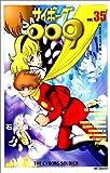 サイボーグ009 (35) (MFコミックス)