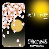 iPhone 4S/4対応 携帯ケース【136満月と夜桜】