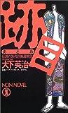 跡目—伝説の男・九州極道戦争 (ノン・ノベル)
