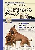 ドッグ・トレーナーに必要な 「犬に信頼される」テクニック: 「深読み・先読み」の第2弾、問題行動はこれで直せる! (犬の行動シミュレーションガイド)
