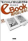 eBook時代 はじまる! 「電子の本」が変える読書革命