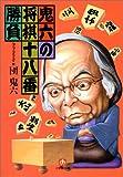 鬼六の将棋十八番勝負 (小学館文庫)