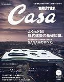 サムネイル:casa brutus、最新号(128号) 特集 よくわかる!!現代建築の基礎知識 SANAAの全て