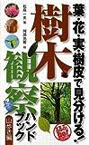 葉・花・実・樹皮で見分ける! 樹木観察ハンドブック 山歩き編 (るるぶDo!) (るるぶDo!ハンディ)