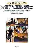 テキストブック介護予防運動指導士―高齢者の体力を維持・向上させるプログラム