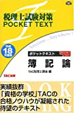 税理士試験対策 ポケットテキスト 簿記論〈平成18年度版〉