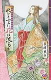 華麗なる愛の歴史絵巻 / 長岡 良子 のシリーズ情報を見る
