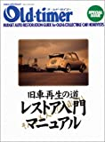 Oldーtimer―Special issue (ヤエスメディアムック)