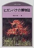 ヒガンバナの博物誌 (のぎへんのほん) [単行本] / 栗田 子郎 (著); 研成社 (刊)