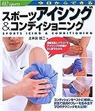 スポーツアイシング&コンディショニング—今日からできる (012 sports)