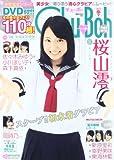 Chu→Boh vol.52 DVD付110分→中学生オンリー!!桜山澪+美少女といっしょ (海王社ムック)