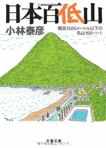 日本百低山―標高1500メートル以下の名山100プラス1
