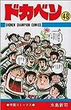 ドカベン (48) (少年チャンピオン・コミックス)