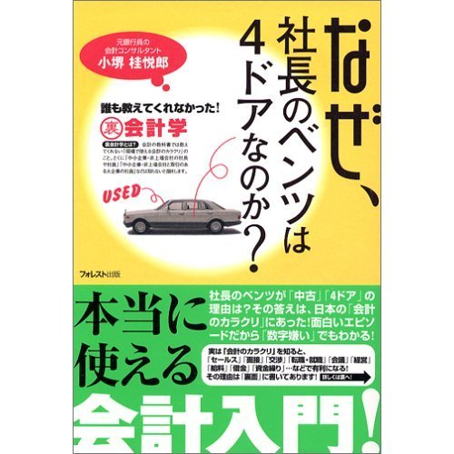 Did not anyone tell me? Four-door why do we, the president of Accounting Benz back! (Japanese edition) ISBN-10:4894512262 [2006] PDF