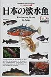 日本の淡水魚 (フィールドベスト図鑑)