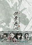 侠骨丹心(きょうこつたんしん)DVD-BOX