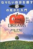 なりたい自分を探す夢の見かた入門―夢は答えを知っている